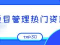 项目管理热门资料分享TOP30(5月-6月)
