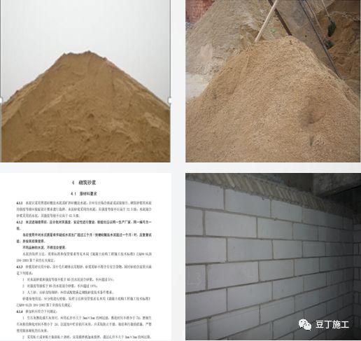 砌筑及抹灰工程质量控制提升措施,详解具体做法!_4