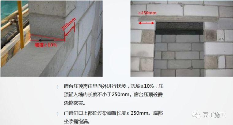 砌筑及抹灰工程质量控制提升措施,详解具体做法!_28