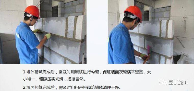 砌筑及抹灰工程质量控制提升措施,详解具体做法!_22