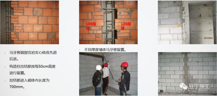 砌筑及抹灰工程质量控制提升措施,详解具体做法!_27