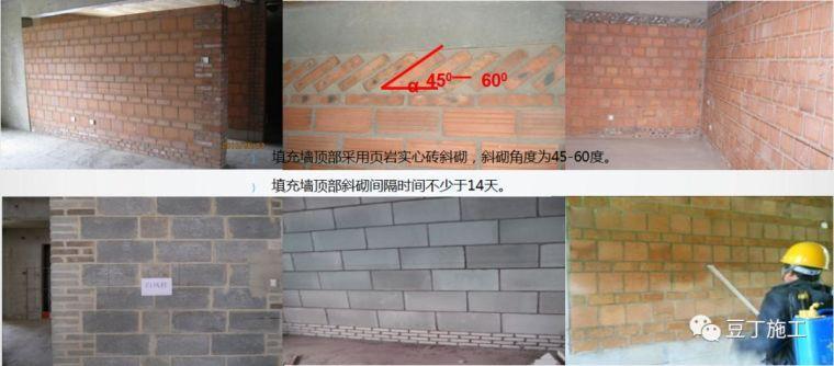 砌筑及抹灰工程质量控制提升措施,详解具体做法!_23
