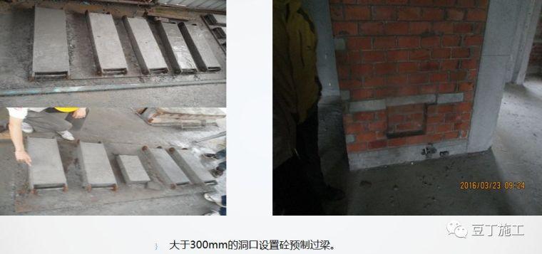 砌筑及抹灰工程质量控制提升措施,详解具体做法!_31