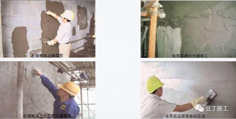 砌筑及抹灰工程质量控制提升措施,详解具体做法!_42