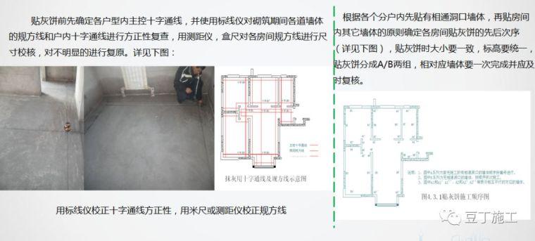 砌筑及抹灰工程质量控制提升措施,详解具体做法!_45