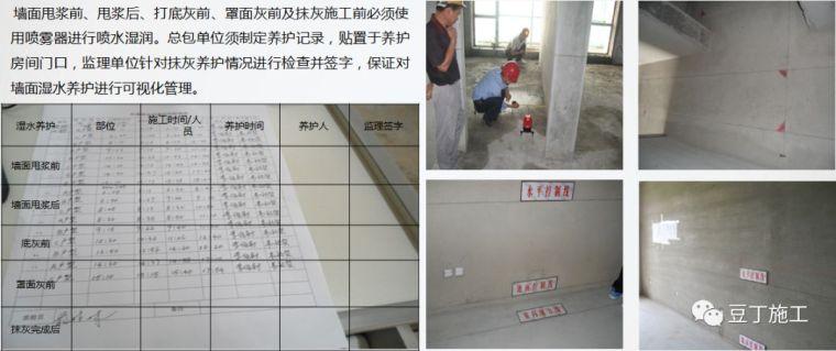 砌筑及抹灰工程质量控制提升措施,详解具体做法!_43