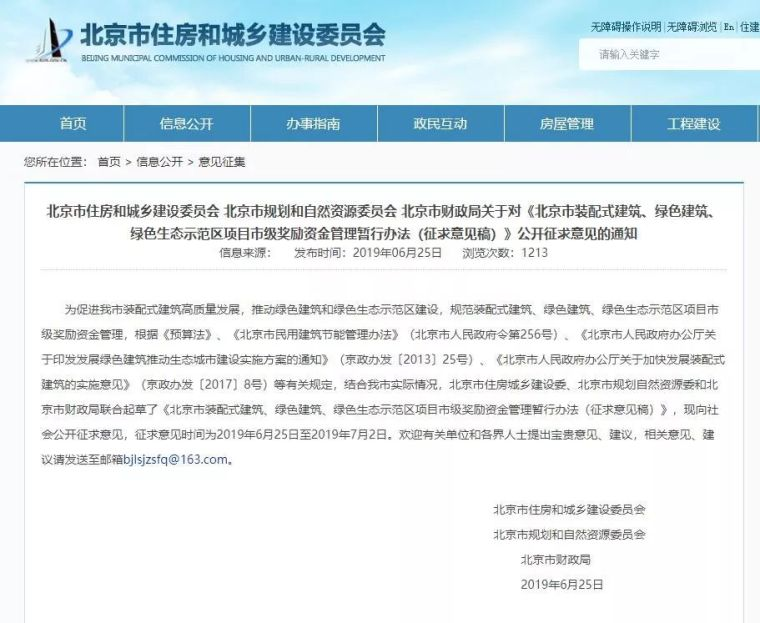 [政策]北京重奖装配式建筑、绿色建筑、绿色生态示范区项目