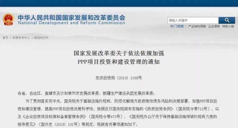 发改委发布通知,加强PPP项目投资和建设管理