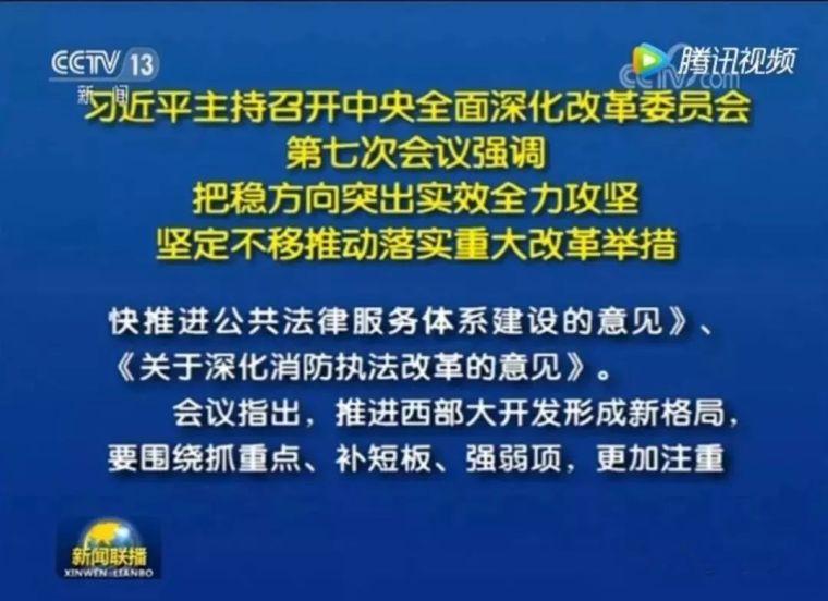 中国应急管理部:取消100米以下建筑消防验收(附全文)