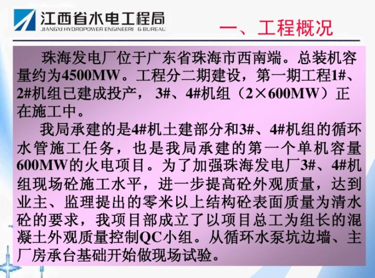 QC-珠海电厂工程清水砼质量控制(部级)