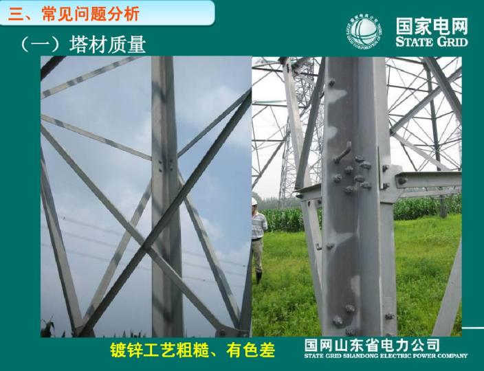 输电线路工程组塔施工质量控制100页