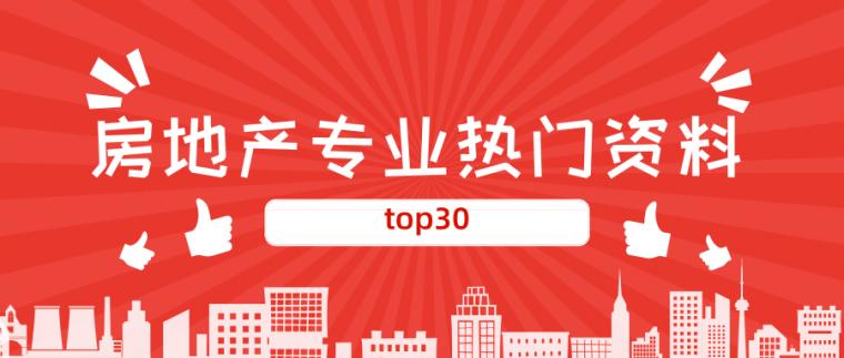 房地产专业热门资料分享TOP30(5月-6月)