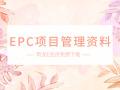 37套EPC项目管理相关资料合集