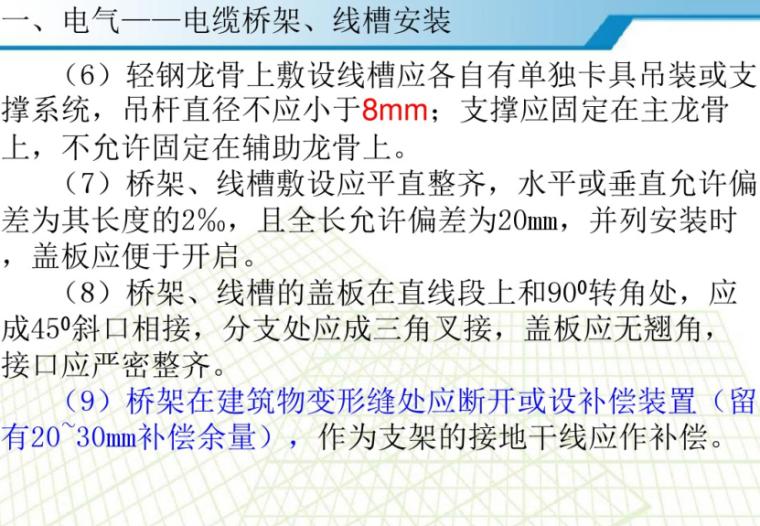 机电安装质量控制172页