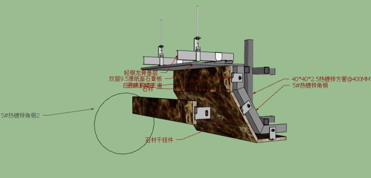 金螳螂施工节点对应sketchup模型-顶面C20-C35