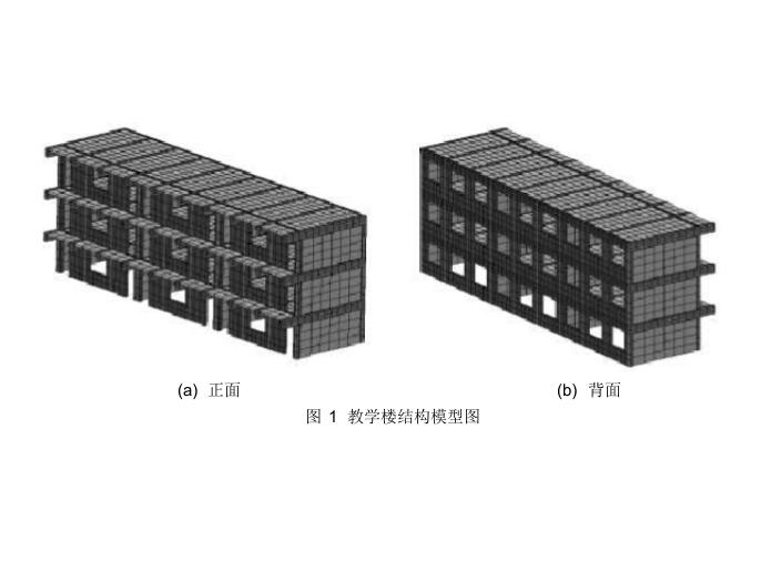 砌体结构的地震倒塌模拟与分析