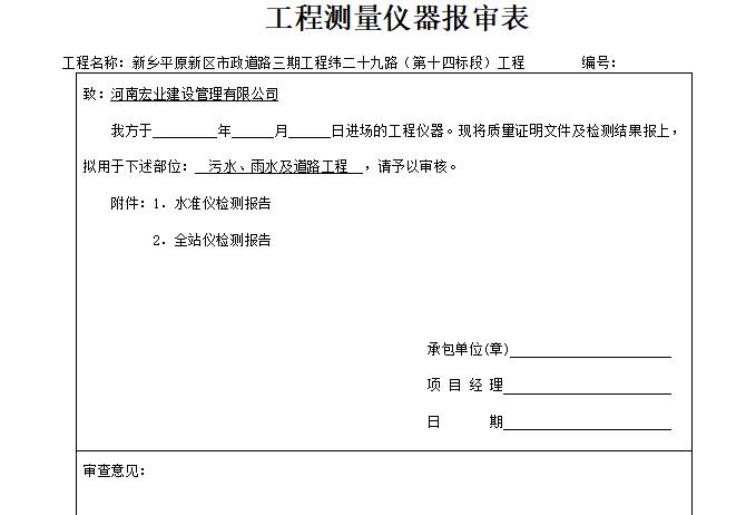 工程测量仪器报审表(含数量清单)