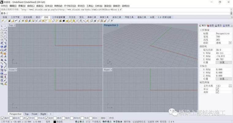 BIM建模技术-Rhino创建桥梁预应力钢筋