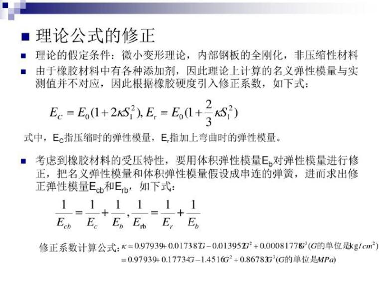 滑移摩擦摆支座(PDF,共22页)