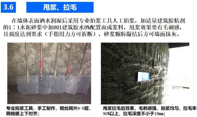 碧桂园内外墙抹灰工程施工技术交底,拿走不谢!_10