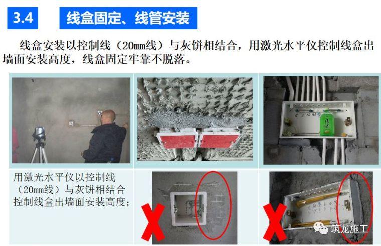 碧桂园内外墙抹灰工程施工技术交底,拿走不谢!_8
