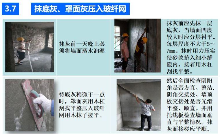 碧桂园内外墙抹灰工程施工技术交底,拿走不谢!_11