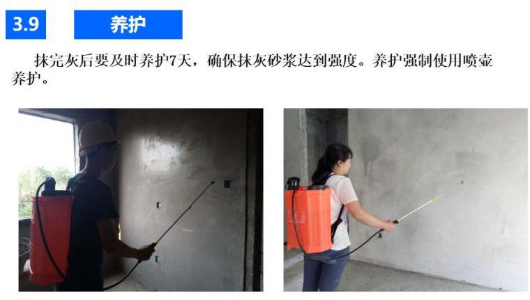 碧桂园内外墙抹灰工程施工技术交底,拿走不谢!_13