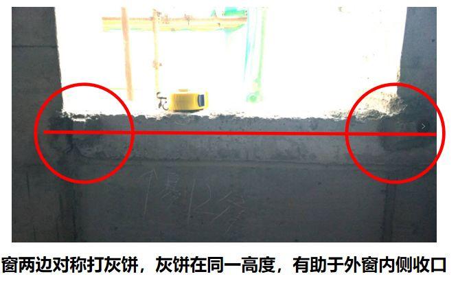 碧桂园内外墙抹灰工程施工技术交底,拿走不谢!_20