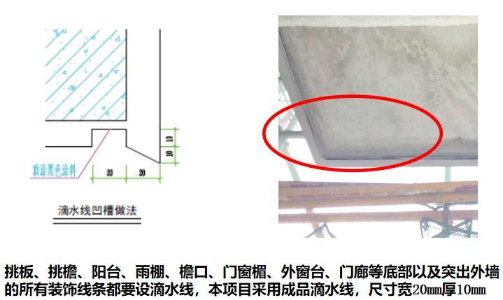 碧桂园内外墙抹灰工程施工技术交底,拿走不谢!_26
