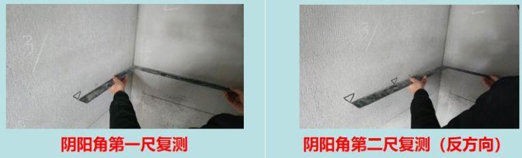 碧桂园内外墙抹灰工程施工技术交底,拿走不谢!_25