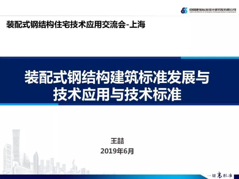 王喆:装配式钢结构建筑标准发展与技术应用与技术标准