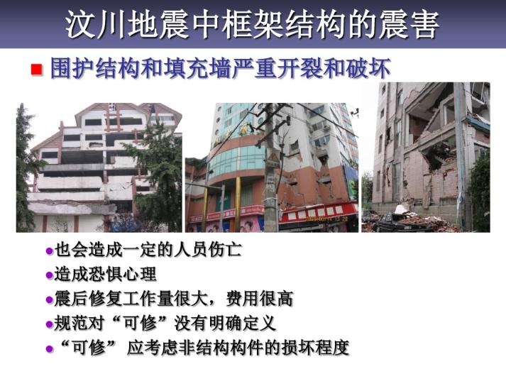 汶川地震中框架结构的震害及未实现强柱弱梁屈服机制的问题