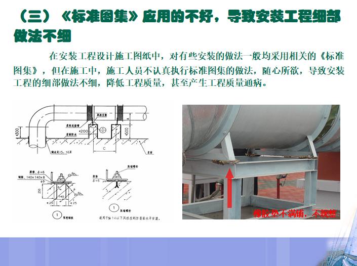 建筑安装工程创优过程质量通病及防治讲义(177页)