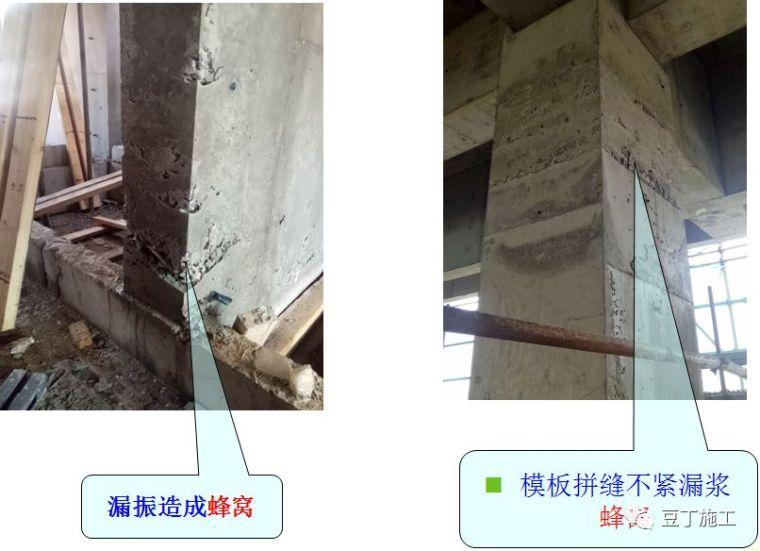 住宅工程常见的钢筋、混凝土质量通病,这些防治措施请收好!_5