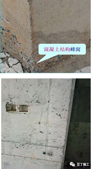 住宅工程常见的钢筋、混凝土质量通病,这些防治措施请收好!_4