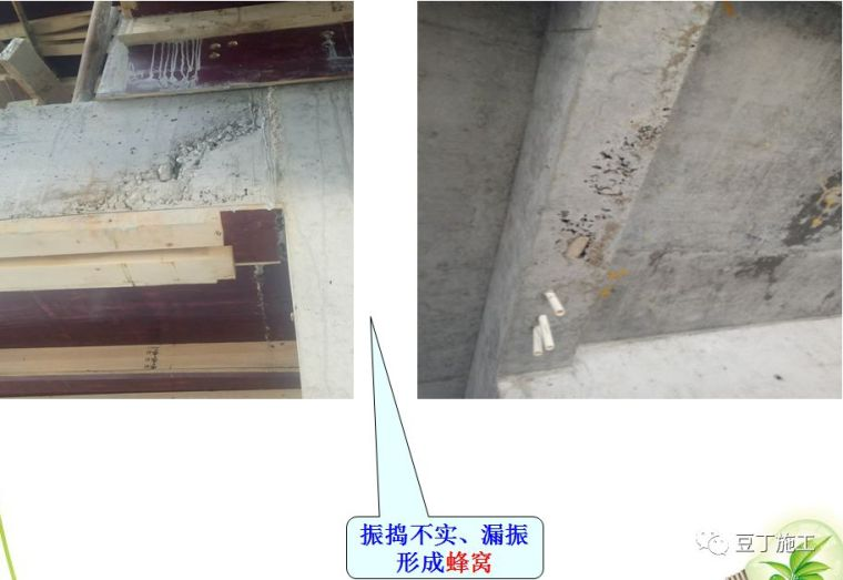 住宅工程常见的钢筋、混凝土质量通病,这些防治措施请收好!_6