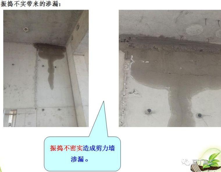 住宅工程常见的钢筋、混凝土质量通病,这些防治措施请收好!_8