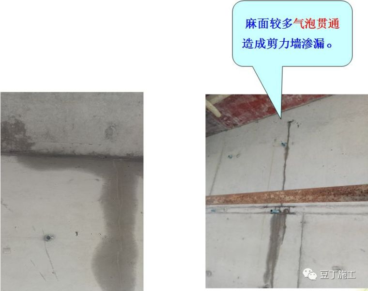 住宅工程常见的钢筋、混凝土质量通病,这些防治措施请收好!_10