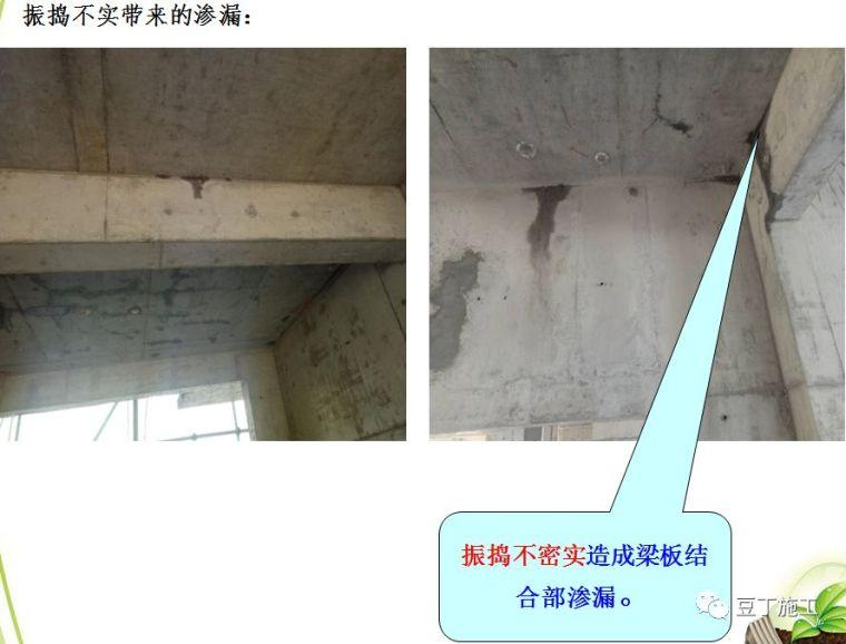 住宅工程常见的钢筋、混凝土质量通病,这些防治措施请收好!_9