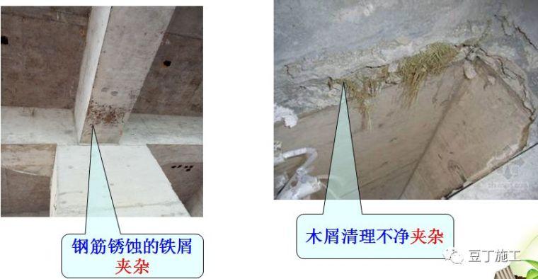 住宅工程常见的钢筋、混凝土质量通病,这些防治措施请收好!_12