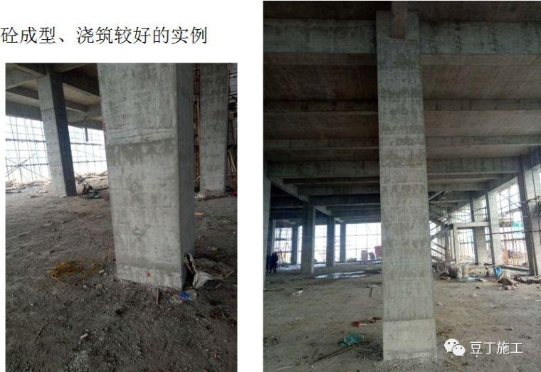 住宅工程常见的钢筋、混凝土质量通病,这些防治措施请收好!_26