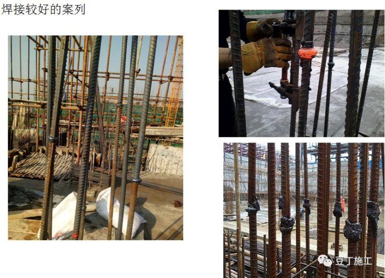 住宅工程常见的钢筋、混凝土质量通病,这些防治措施请收好!_39