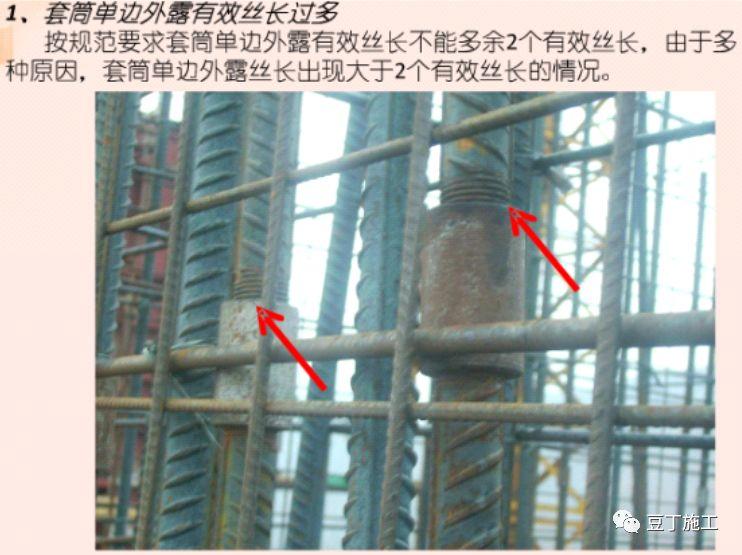 住宅工程常见的钢筋、混凝土质量通病,这些防治措施请收好!_47