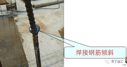 住宅工程常见的钢筋、混凝土质量通病,这些防治措施请收好!_37