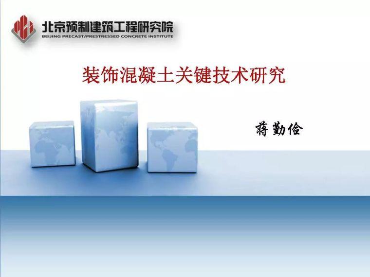 蒋勤俭:装饰混凝土关键技术研究