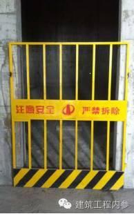 工地临边、洞口、卸料平台、防护设施(大全)_36