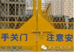 工地临边、洞口、卸料平台、防护设施(大全)_50