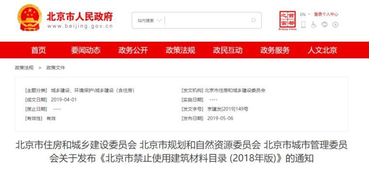 注意!这77种建筑材料及设备,禁止在北京使用!