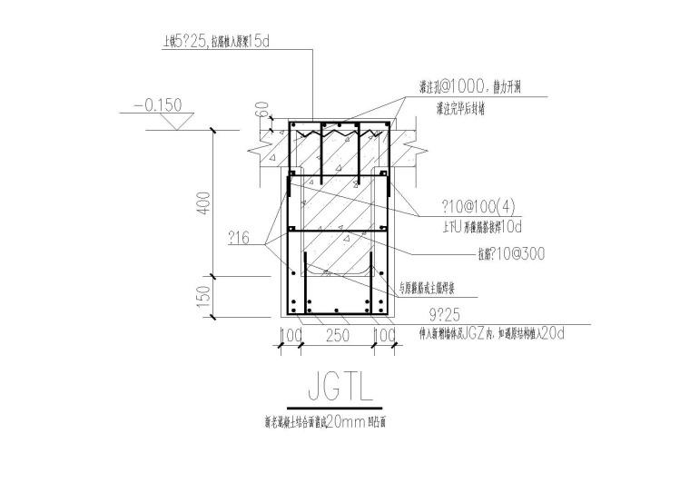 剪力墙别墅墙体拆除开窗洞新建楼板加固图-JGTL