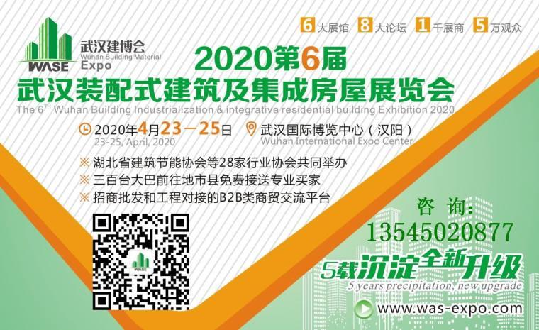 2020武汉装配式建筑展微信版